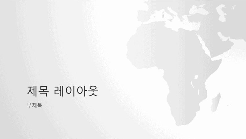 세계 지도 시리즈, 아프리카 대륙 프레젠테이션(와이드스크린)