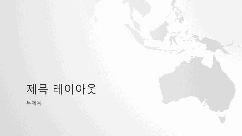 세계 지도 시리즈, 호주 대륙 프레젠테이션(와이드스크린)