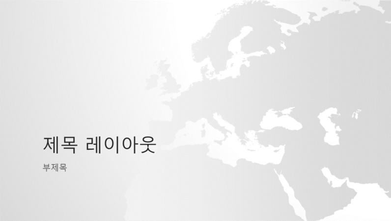 세계 지도 시리즈, 유럽 대륙 프레젠테이션(와이드스크린)