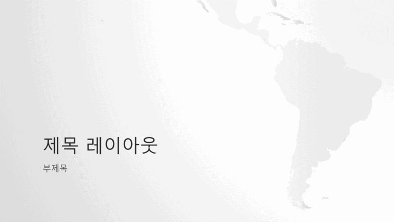 세계 지도 시리즈, 남미 대륙 프레젠테이션(와이드스크린)