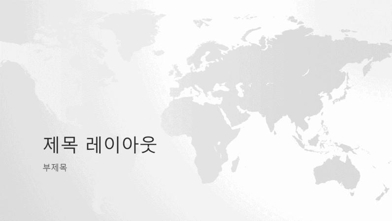 세계 지도 시리즈, 세계 프레젠테이션(와이드스크린)