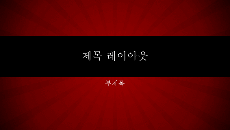 빨간색 방사형 줄 프레젠테이션(와이드스크린)