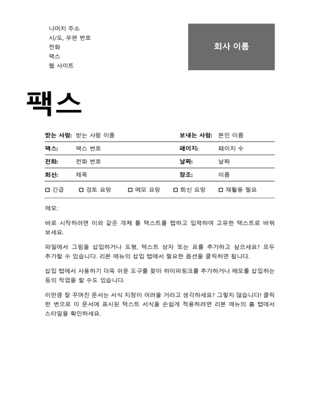 팩스 표지(전문가형 디자인)