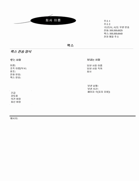 팩스 표지(호 디자인)