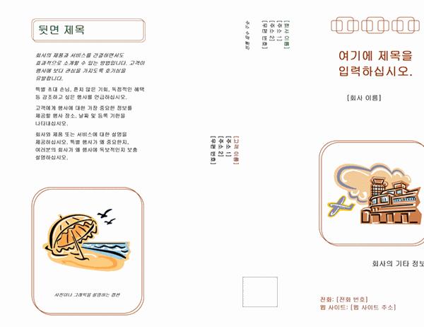 이벤트 마케팅 브로슈어(액세서리 디자인)