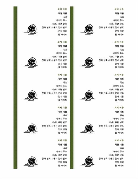 명함(페이지당 10개)