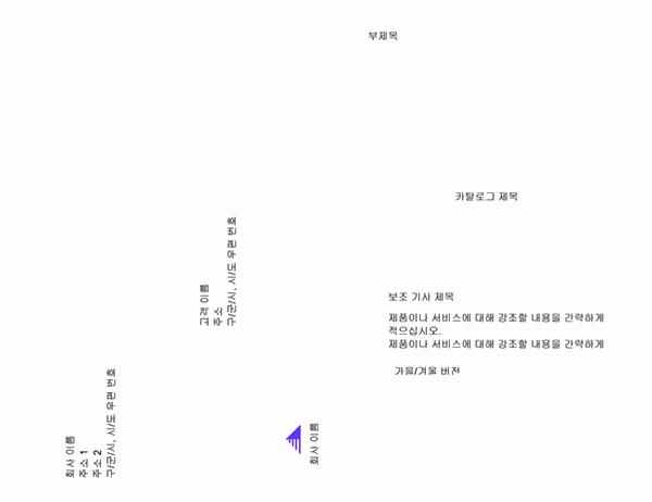 제품 카탈로그(양식 디자인)