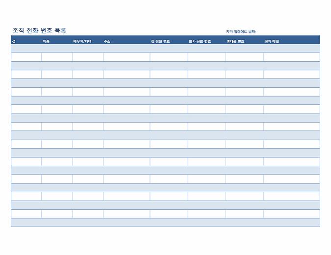 조직 전화 번호 목록