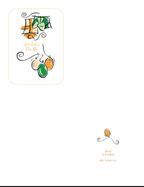 생일 축하 카드(풍선 그림)