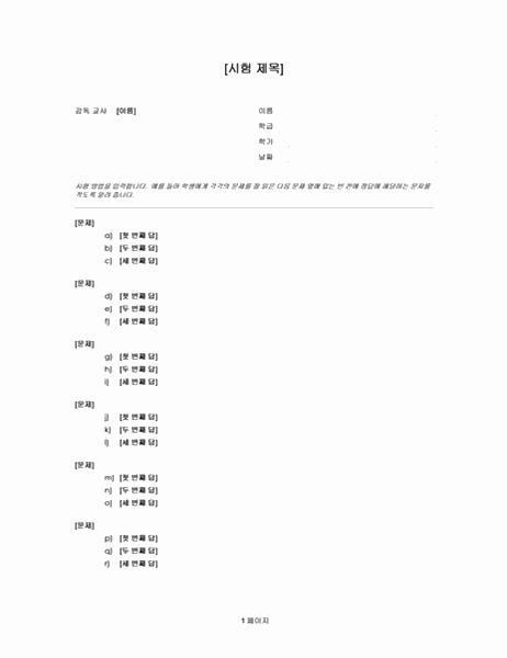 단답형 시험지(3지 선다형)