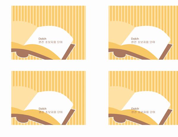 어휘 플래시 카드(Dolch 완전 초보자용 빈출 단어; 뒷면; Avery 3263, 8387용)