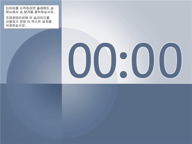 15분 타이머 슬라이드(파랑-회색 디자인)