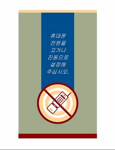 휴대폰 사용 금지 전단