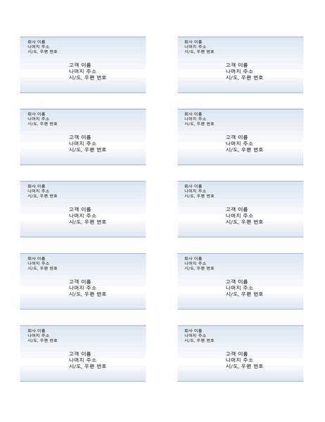 배송 레이블(파란색 그라데이션 디자인, 페이지당 10개)