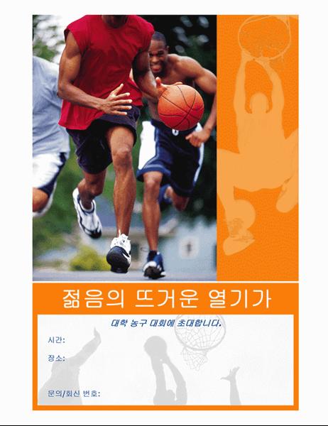 농구 경기 초대장