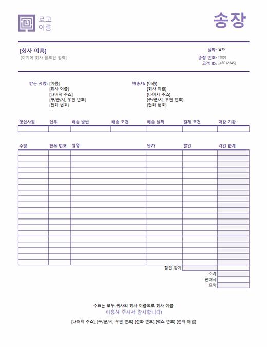 판매 송장(간단한 선 디자인)