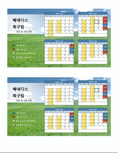 청소년 스포츠 클럽의 2008년 봄 휴대용 일정표