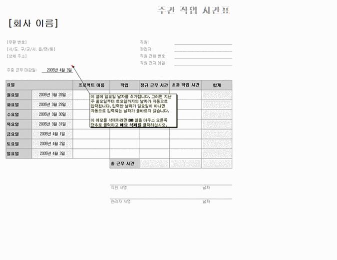 주간 작업 시간표(작업 및 초과 작업 시간 항목 포함)
