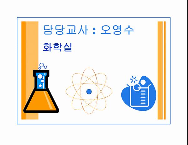 교실 표지판(화학실)