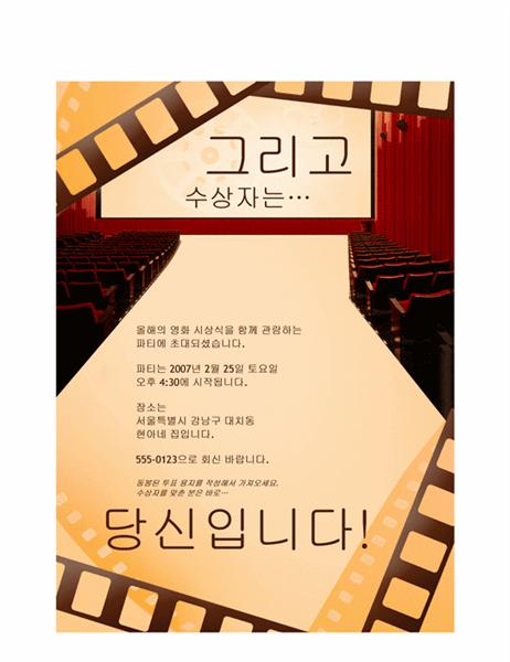 영화 시상식 파티 초대장(전체 페이지)