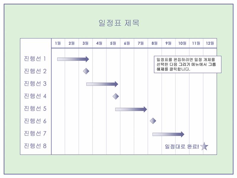 여러 단계로 구성된 3개월 프로젝트 일정표