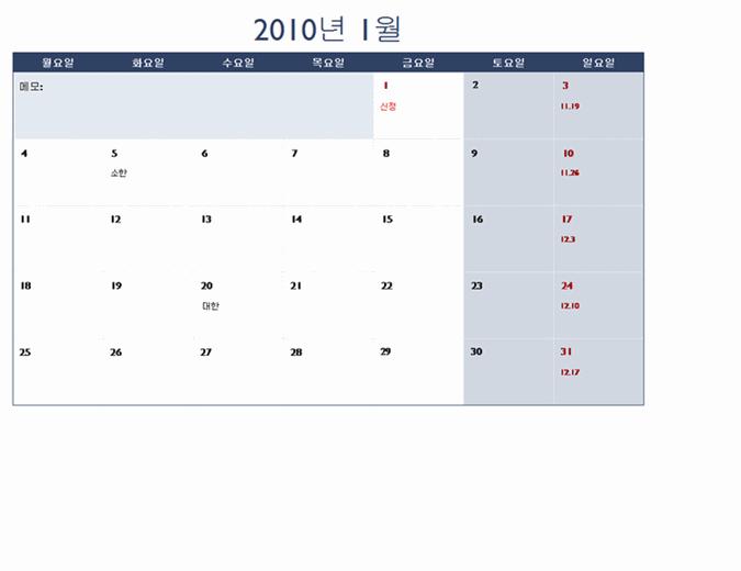 여러 워크시트로 구성한 2010년 달력(12페이지, 월요일 - 일요일) (음력 달력 포함)