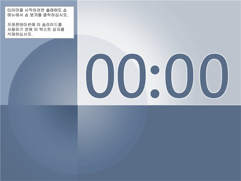 5분 타이머 슬라이드(파랑-회색 디자인)