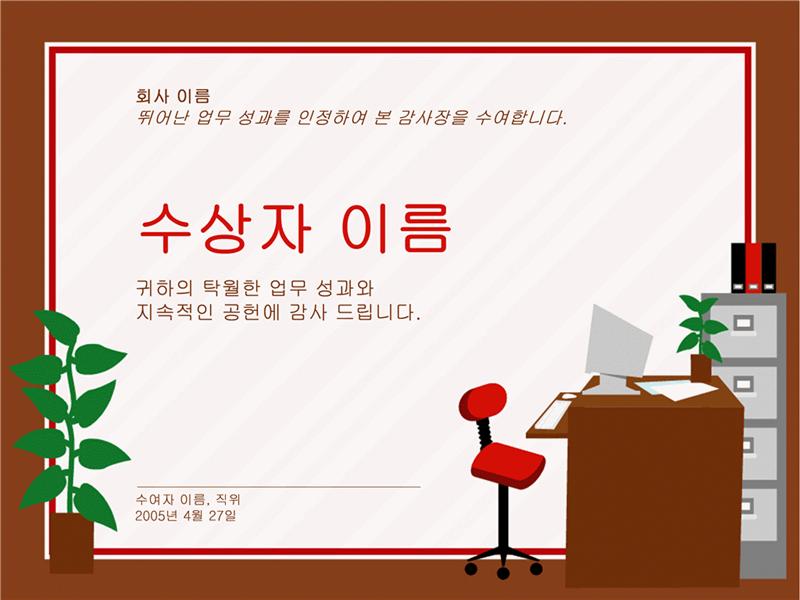 우수 사원 감사장 2