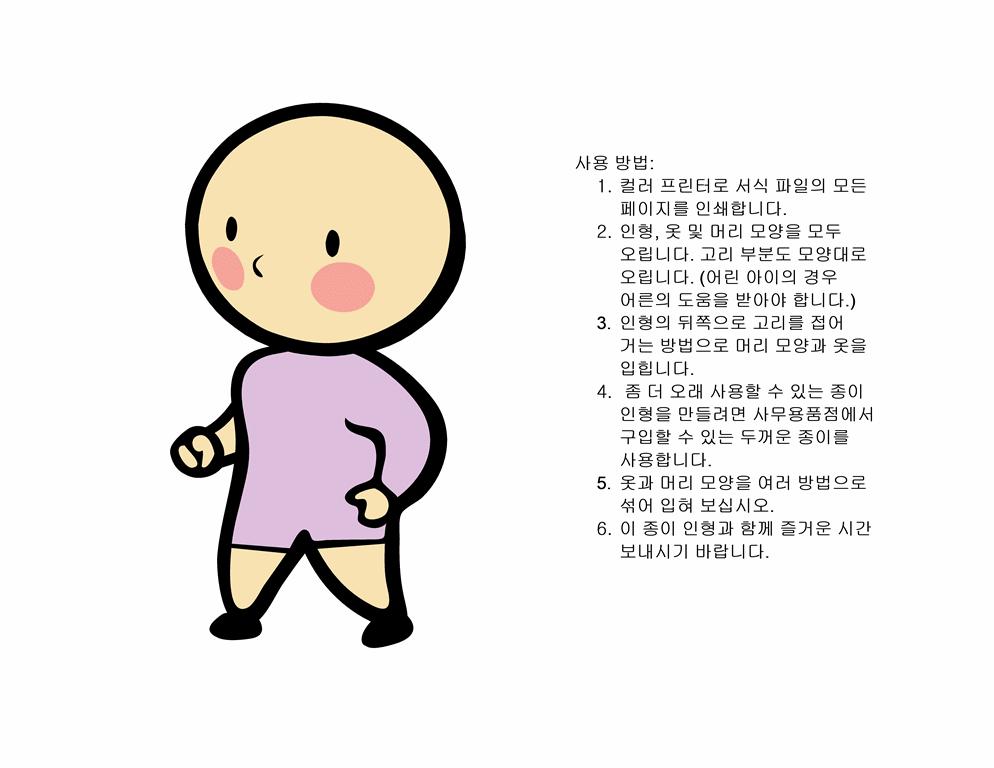 종이 인형(소녀, 세트 3)