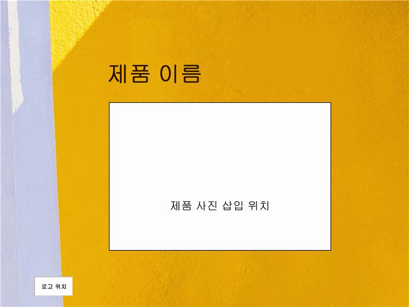 제품 소개 프레젠테이션