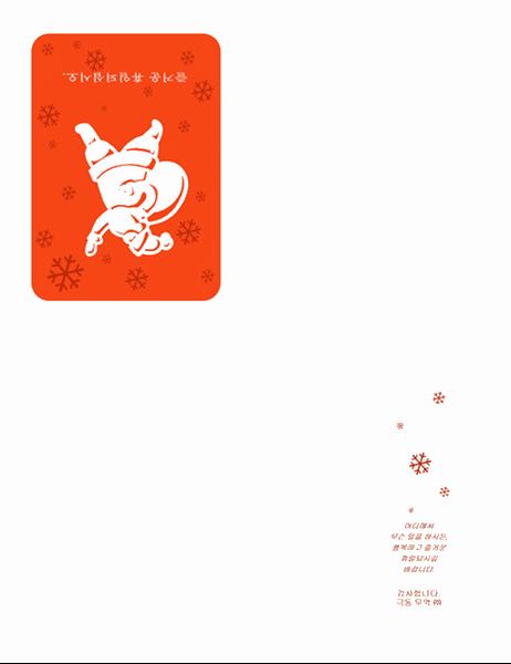 성탄절 카드(산타 그림)