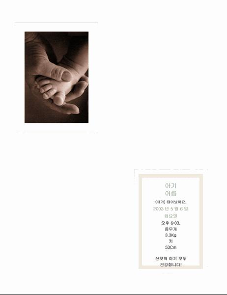 출생 알림 카드