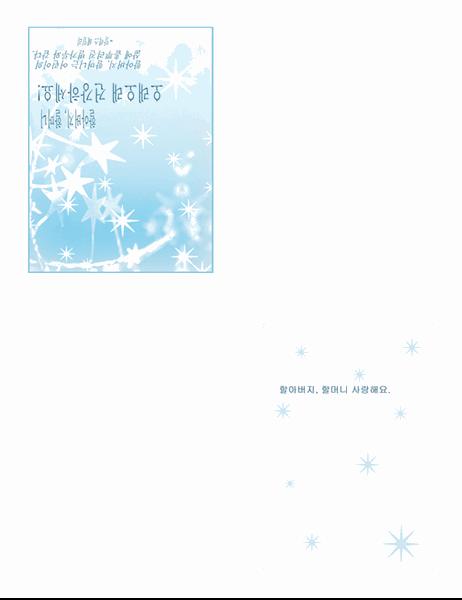 할아버지, 할머니 안부 카드(별모양 디자인)
