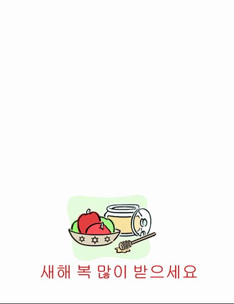 연하장(사과와 벌꿀 그림)