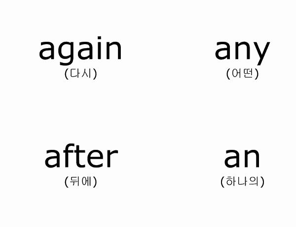 어휘 플래시 카드(Dolch 1차 빈출 단어; Avery 3263, 8387용)