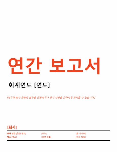 연간 보고서(빨강/검정 디자인)
