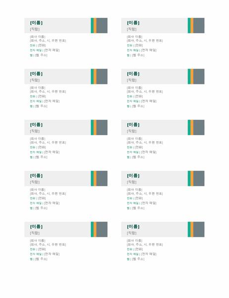 명함(판매 줄무늬 디자인, 페이지당 10개)