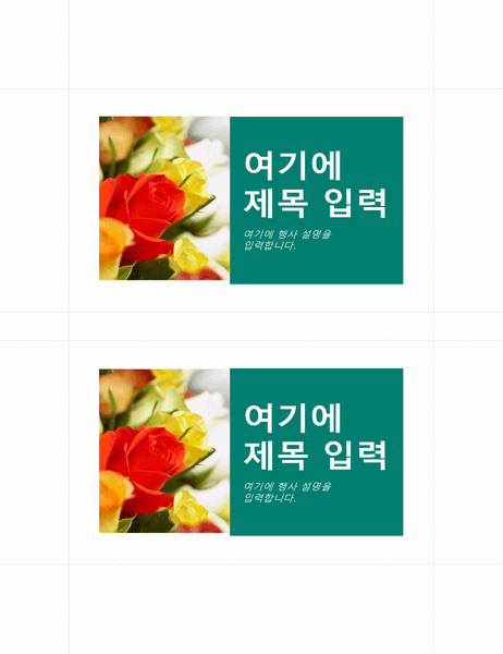 프로모션 엽서(페이지당 2개)