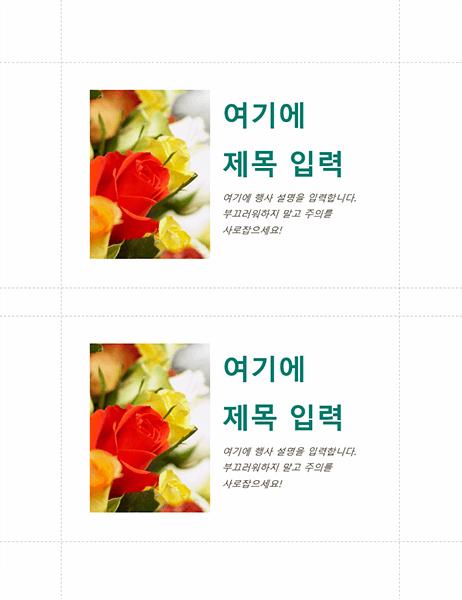 비즈니스 행사 엽서(페이지당 2개)