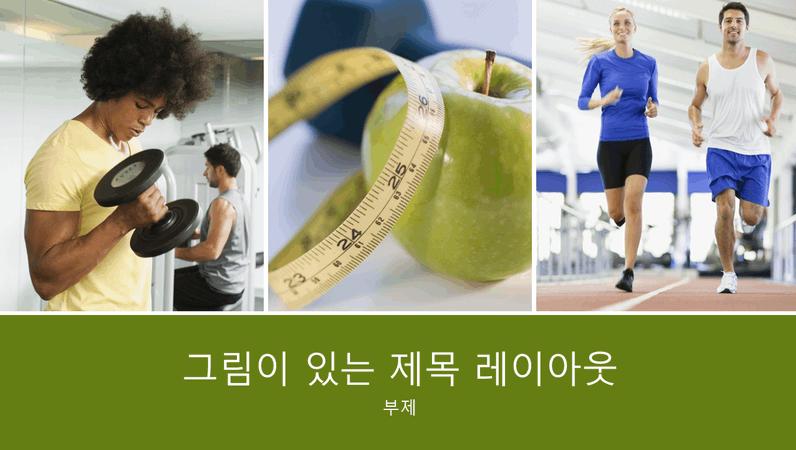 건강 및 피트니스 프레젠테이션(와이드스크린)
