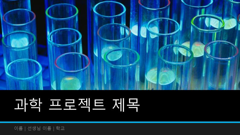 과학 프로젝트 프레젠테이션(와이드스크린)