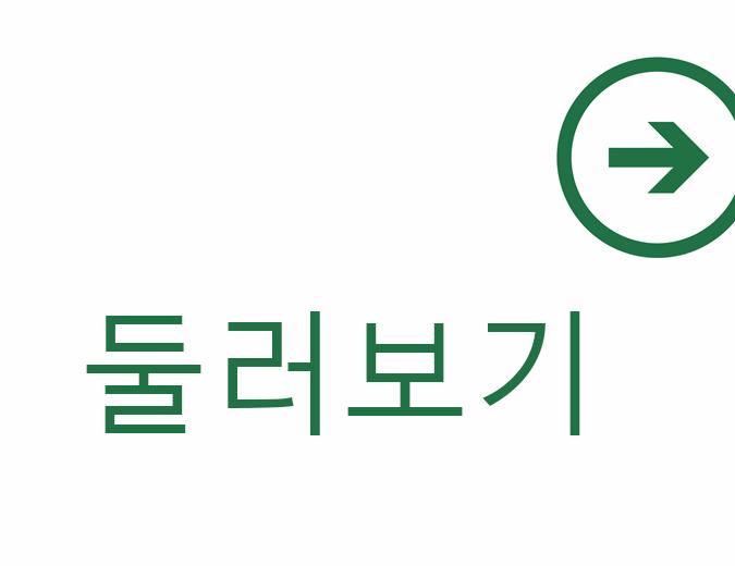 Excel 2013 시작