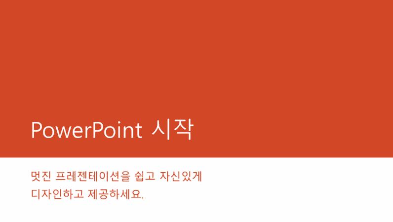 PowerPoint 시작