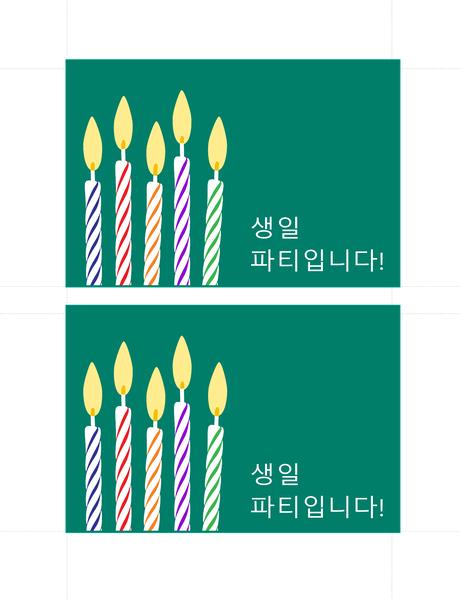 생일 초대 엽서(페이지당 2개)