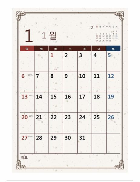 2013년 기본 달력(투명지 배경)