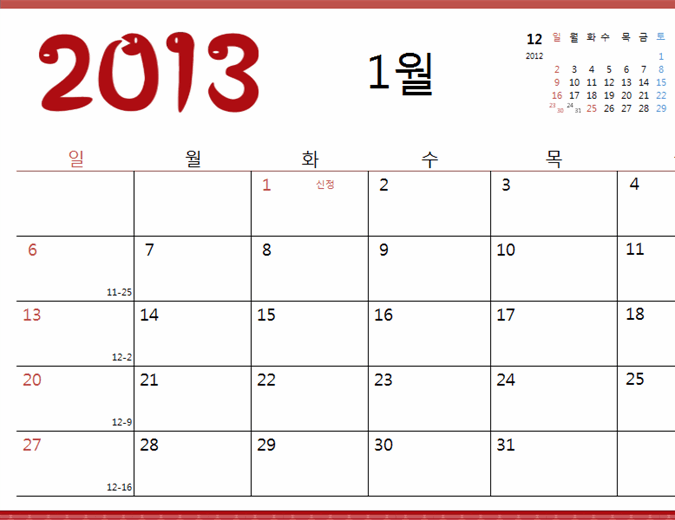 2013년 월 단위 달력(뱀의 해)
