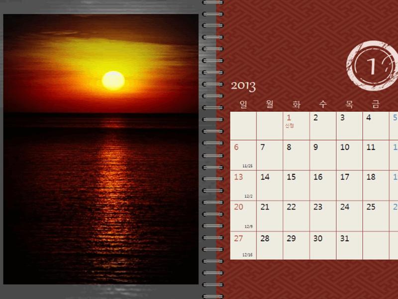 2013년 월 단위 사진 달력(가로)