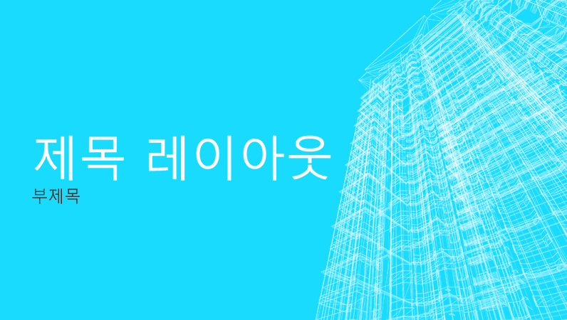 사무실 철골 빌딩 프레젠테이션(와이드스크린)