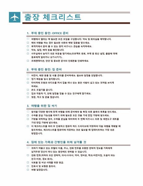 출장 점검 목록