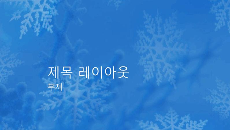 눈송이 디자인 슬라이드